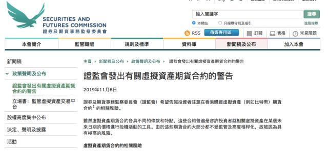 香港证监会警告虚拟货币期货违法风险,币安、火币及OK均已入局-宏链财经
